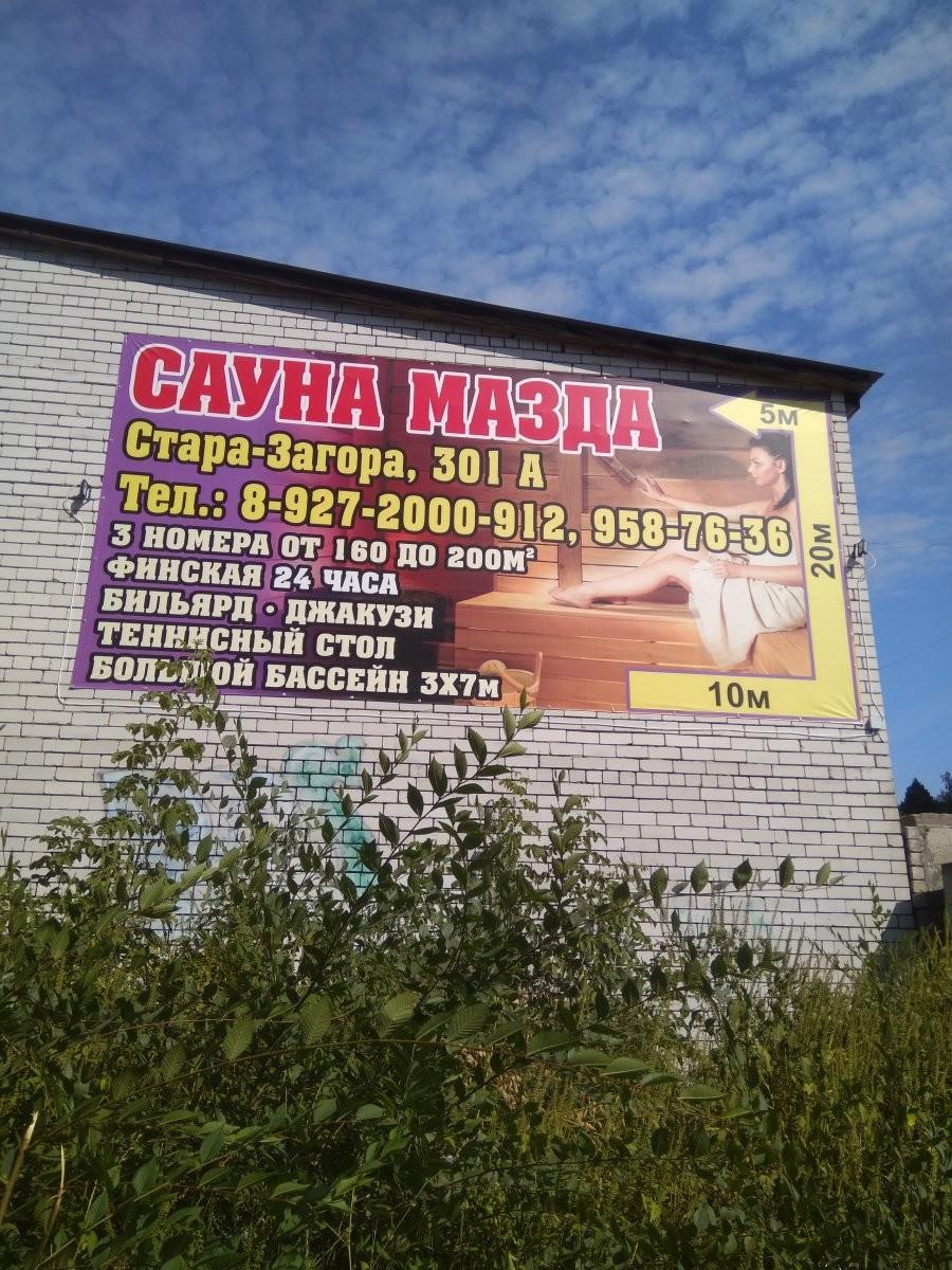 Сауна Мазда - №3